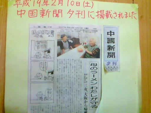きよちゃん(新聞)