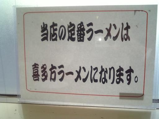 みのる(喜多方)