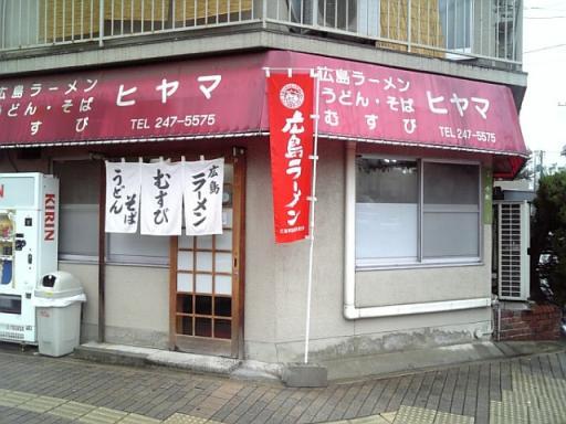 ヒヤマ(外観)