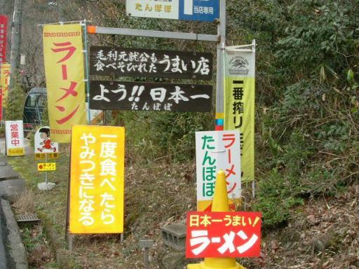 たんぽぽ(外観看板)