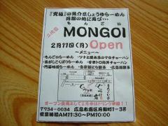 MONGOI(メニュー)