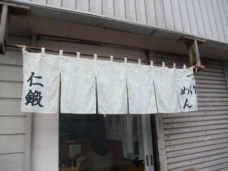 仁鍛(外観)