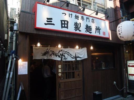 三田製麺所(外観)