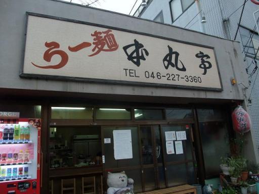 本丸亭(外観)