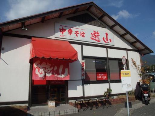 遊山(外観)