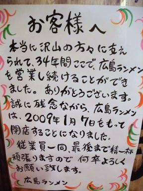 広島ランメン(告知)