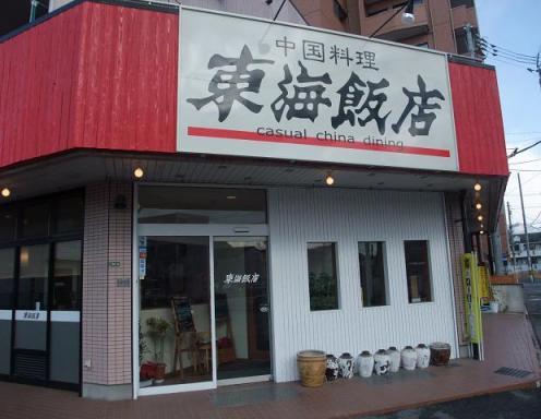 東海飯店(外観)
