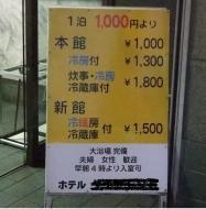 西成ホテル2