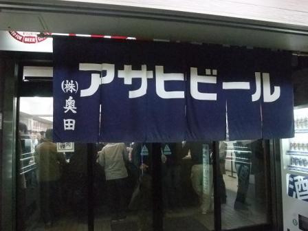 奥田(外観)