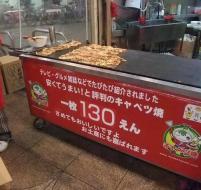 キャベツ焼き@130円