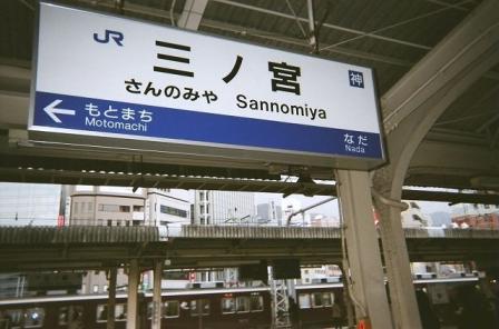 JR三ノ宮