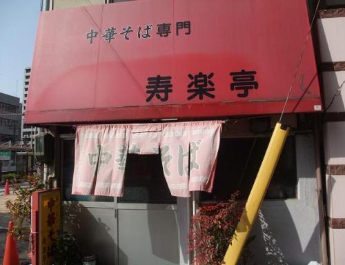 寿楽亭(外観)