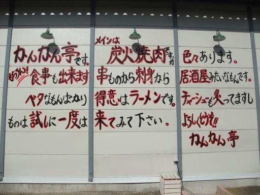 かんかん亭(外壁インフォ)