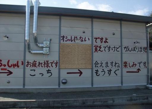 かんかん亭(外壁インフォ2)