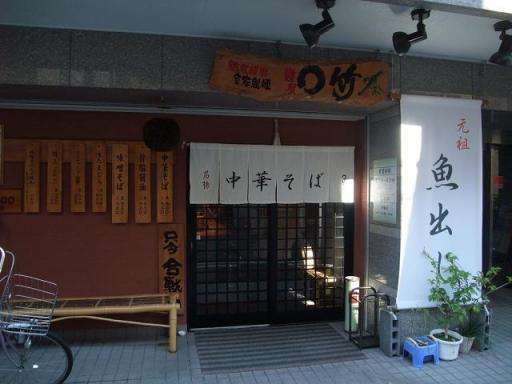 麺家○竹(外観)