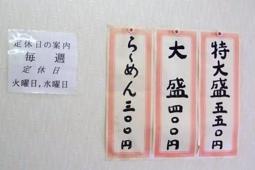 太平楽(メニュー)