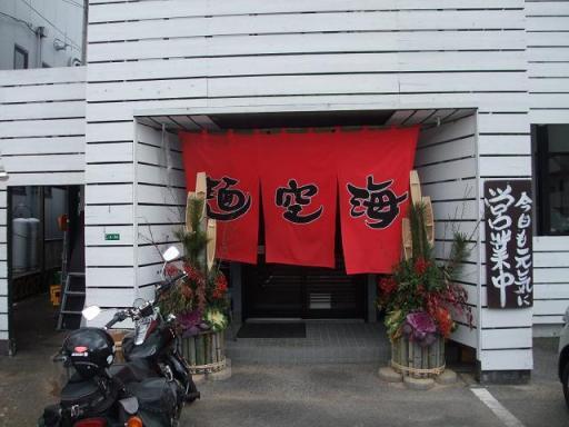麺空海(外観)