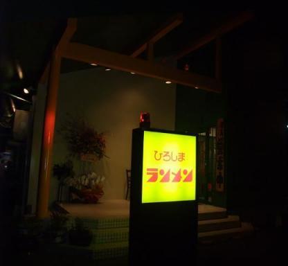 広島ランメン(外観)