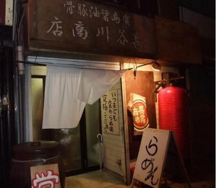 長谷川商店(外観)