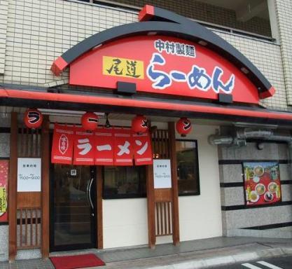 中村製麺(外観)