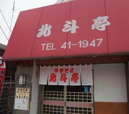 北斗亭(外観)