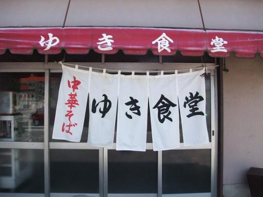 ゆき食堂(外観)