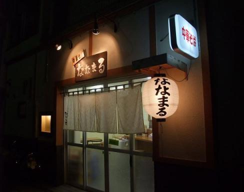 ななまる(外観)