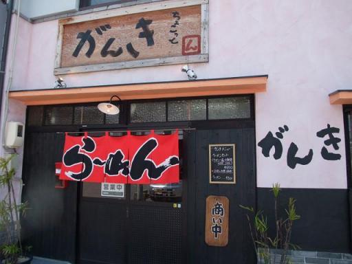 がんき(外観)