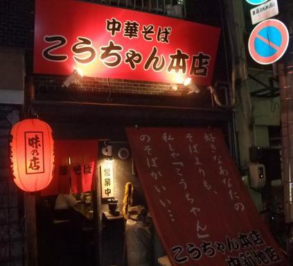 こうちゃん本店(外観)