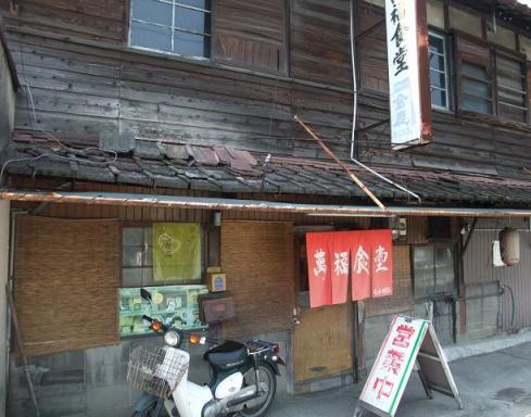 萬福食堂(外観)