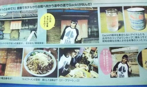 萬福食堂@Gackt