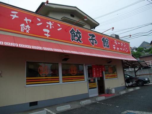 餃子館(外観)