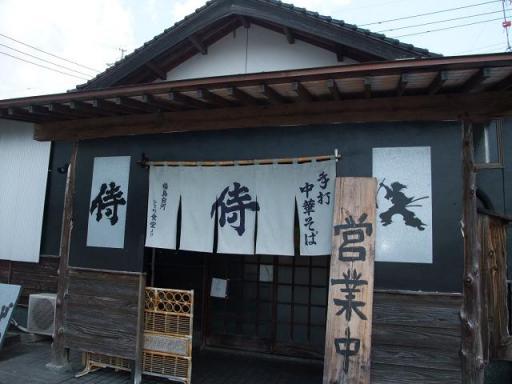 侍(外観)