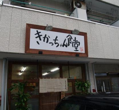 きかっちゃん食堂(外観)