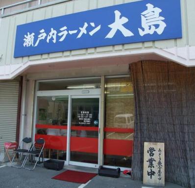大島ラーメン(外観)