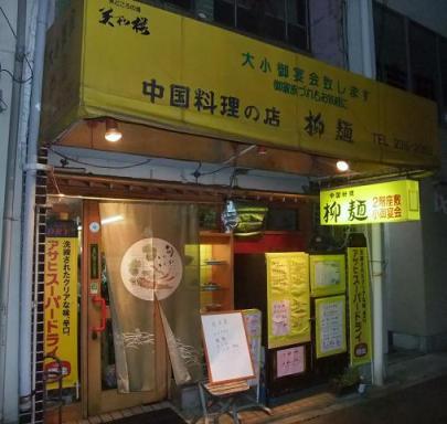 柳麺(外観)