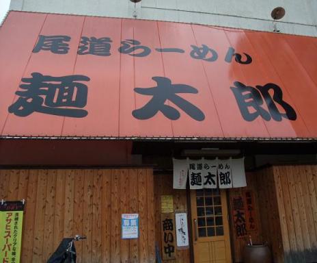 麺太郎(外観)