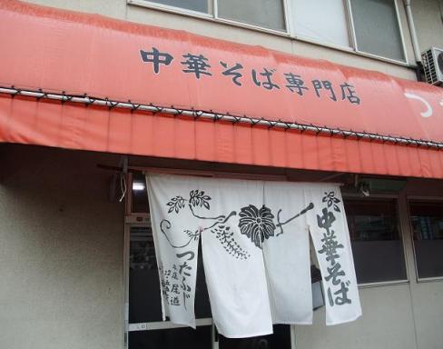 つたふじ福山店(外観)