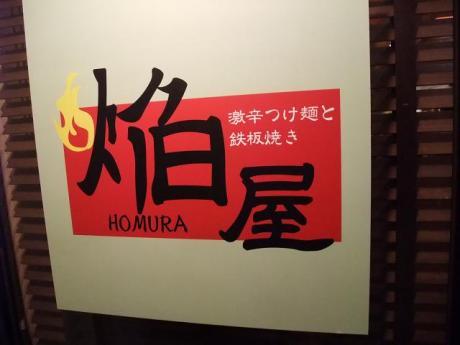 焔屋(外観)