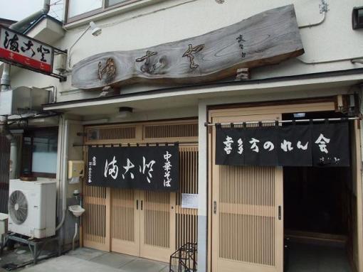 まこと食堂(外観)