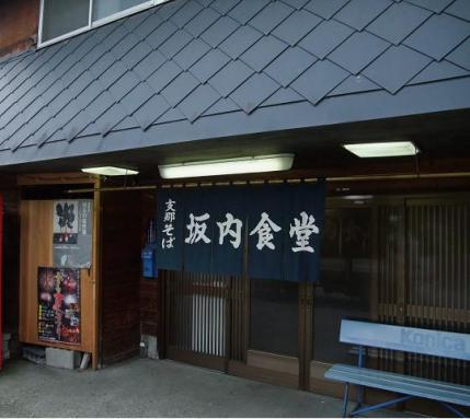 坂内食堂(外観)