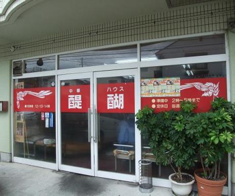醍醐(外観)