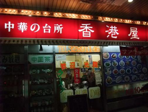 香港屋(外観)