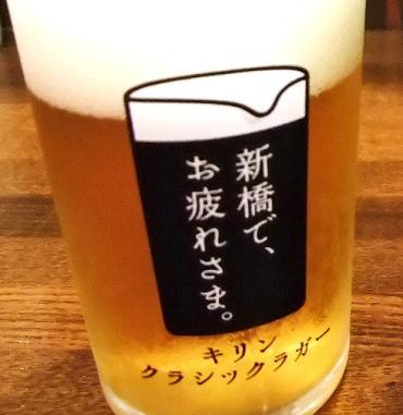販促グラス@三政