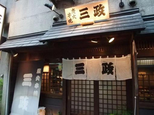 三政(外観)
