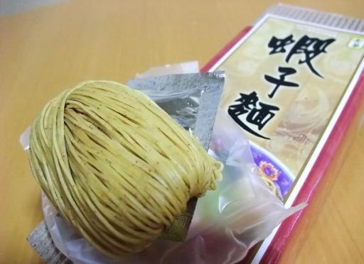 蝦子麺(外観)