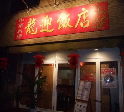 龍迎飯店(外観)