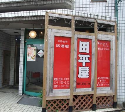 田平屋(外観)