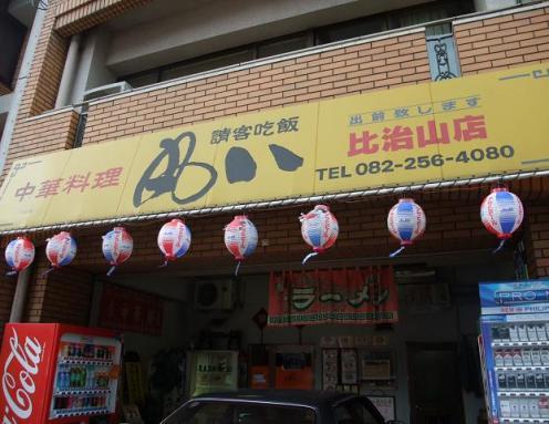 丸八・比治山店(外観)