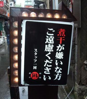 凪(煮干警報)